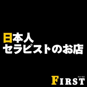 FIRST~ファースト|安城のリラクゼーションマッサージ