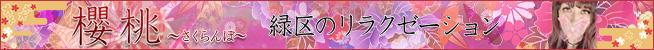 櫻桃〜さくらんぼ|緑区のリラクゼーションマッサージ