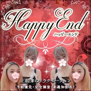 Happy End|上前津のリラクゼーションマッサージ