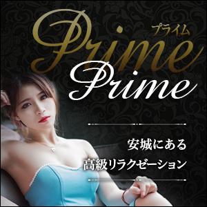 PRIME|安城のリラクゼーション