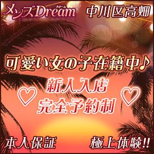 メンズDream│中川区のリラクゼーション