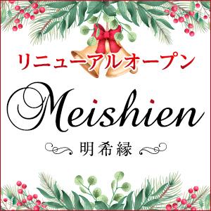 Meishien 明希縁