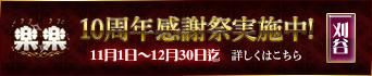刈谷リラクゼーション 楽楽〜らくらく〜